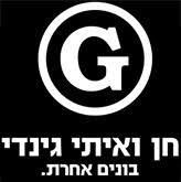 logo-חן ואיתי גינדי