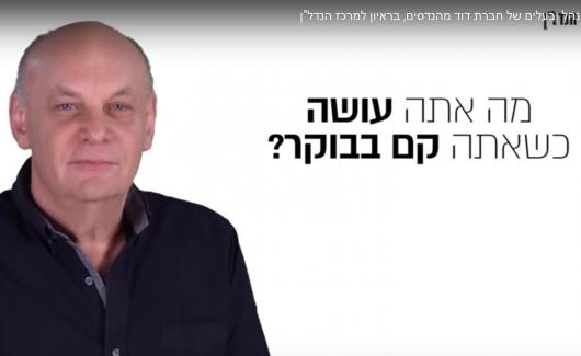 ישראל דוד, מנהל ובעלים של חברת דוד מהנדסים, בראיון למרכז הנדל