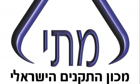 """ישראל דוד מונה לממלא מקום יו""""ר מכון התקנים הישראלי"""