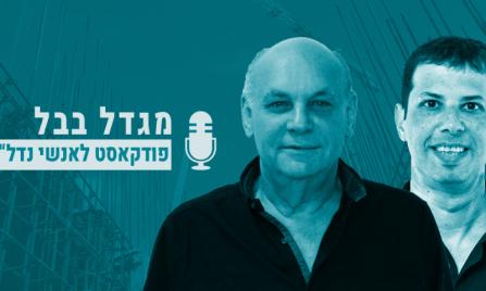 """ישראל דוד בראיון למגדל בבל, הפודקאסט של מרכז הנדל""""ן"""
