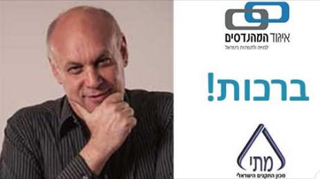 """מהנדס ישראל דוד הוא יו""""ר מכון התקנים בפועל"""